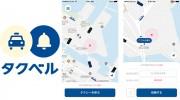 DeNAがAIを活用したタクシー配車アプリ「タクベル」  市内限定エリアで実用実験開始