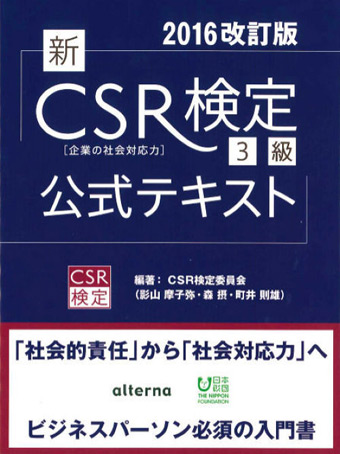 新・CSR検定3級公式テキスト