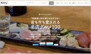 相鉄が実名グルメサービスRettyに「名店グルメ100」特設ページを開設