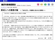 横浜市が特設ページ「『はれのひ』の被害にあわれた皆様へ」開設 被害者と支援事業者をつなぐ
