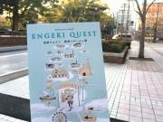 横浜市中区で街歩きゲームブック「演劇クエスト」を無料配布 アプリで商店街特典も