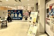 横浜ワールドポーターズで「横浜・気仙沼つながりフェア」 11日にめかじき鍋とホルモン焼きの振る舞いも