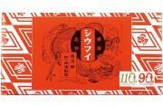 崎陽軒が創業110周年・シウマイ誕生90周年記念企画 限定絵柄の「記念ひょうちゃん」も