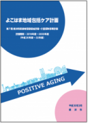 横浜市が「よこはま地域包括ケア計画」を策定 基本目標はポジティブ・エイジング