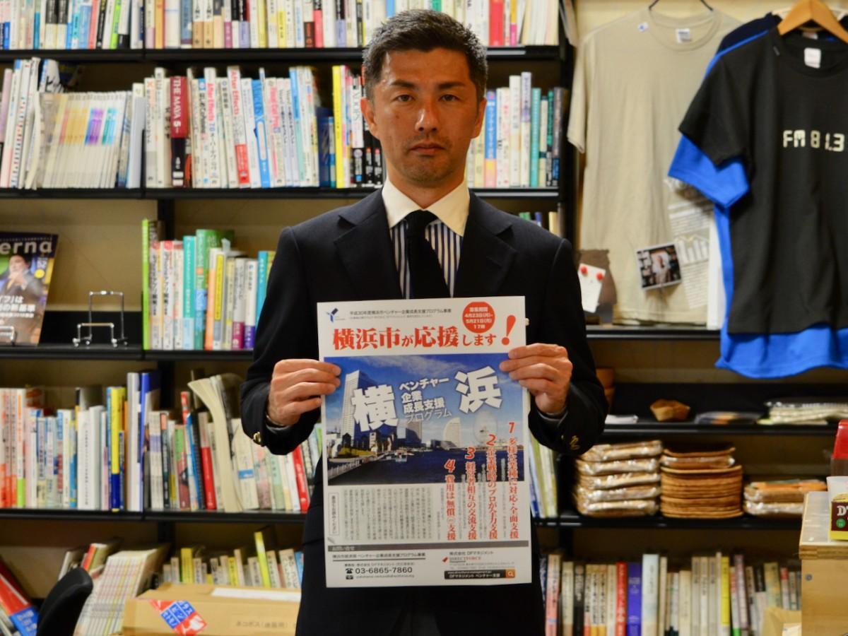 横浜市経済局経営・創業支援課の奥住有史さん