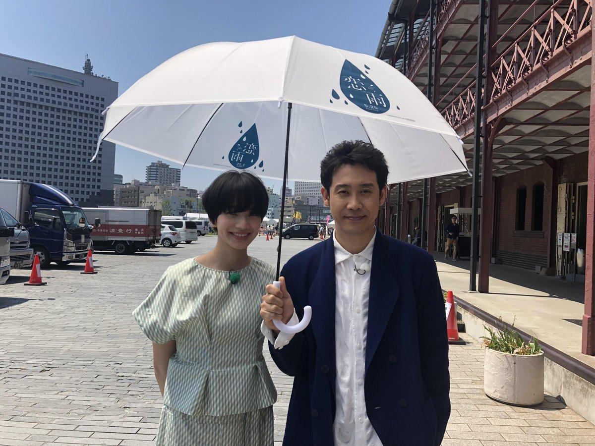 オリジナル傘「恋雨傘」を無料でレンタルする