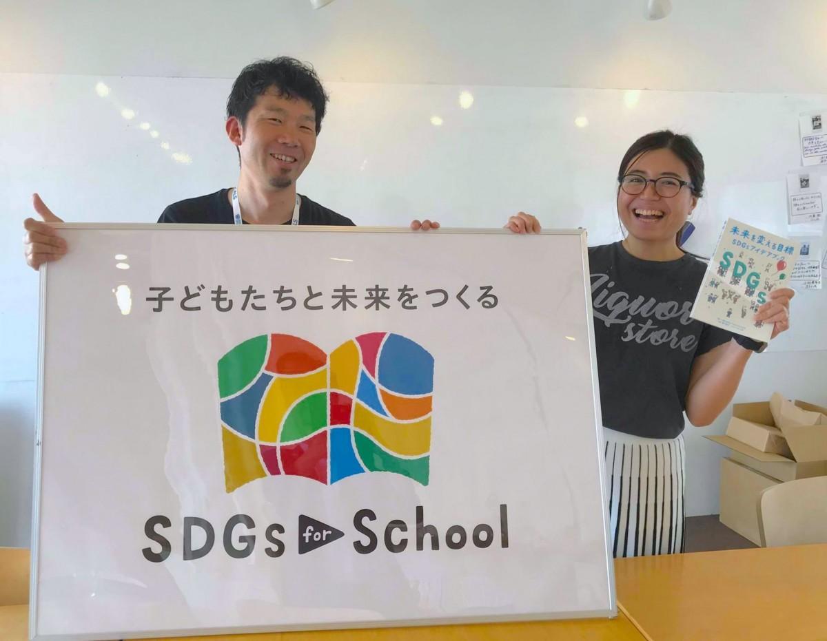 「未来を変える目標 SDGsアイデアブック」プロジェクトメンバーの鈴木高祥さんと笹尾実和子さん