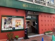 伊勢佐木町の映画館「横浜ニューテアトル」が6月1日に閉館 46年の歴史に幕