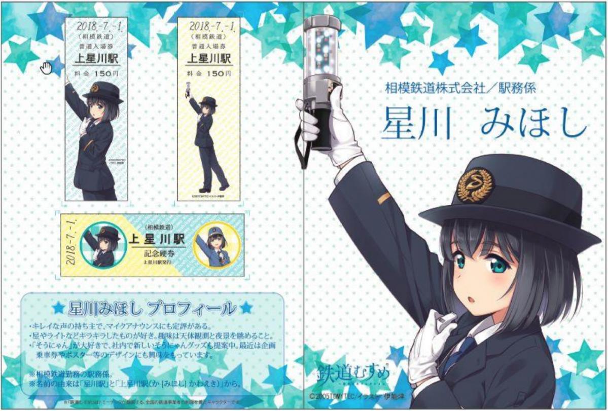 上星川駅で発売する「星川みほし バースデー記念入場券セット」
