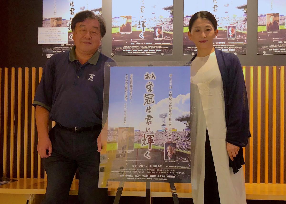 監督・プロデュースの稲塚秀孝さんと横浜在住の女優・渡辺梓さん