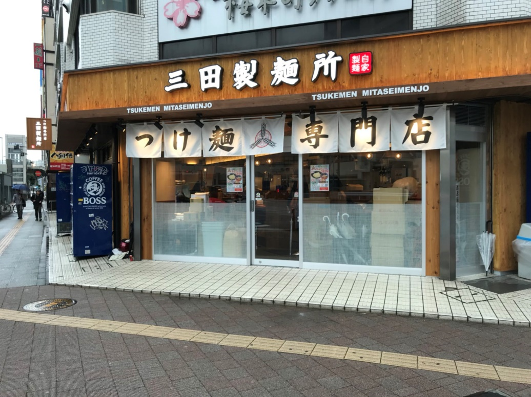 「三田製麺所 桜木町駅前店」店舗外観