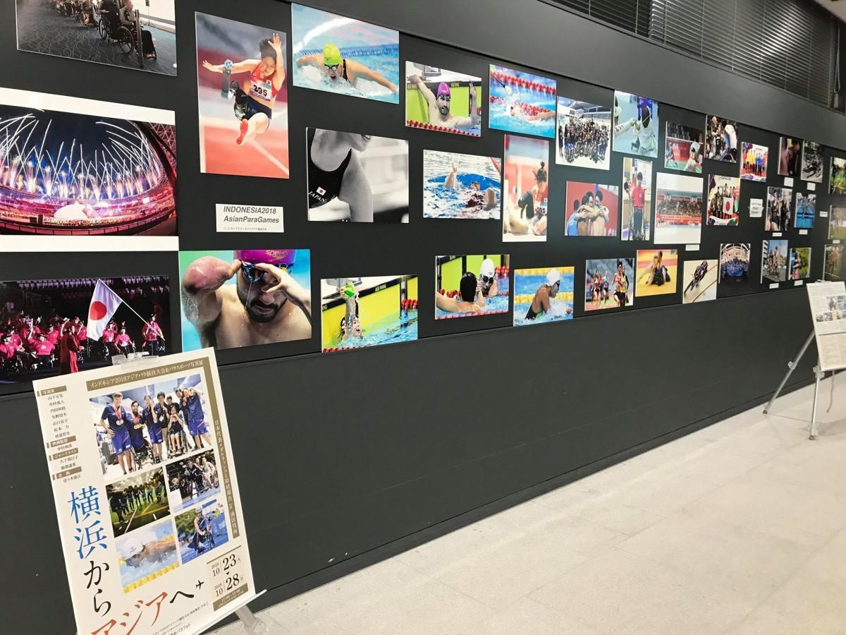 「インドネシア2018アジアパラ競技大会&横浜パラスポーツ写真展 ~横浜からアジアへ~」展の様子