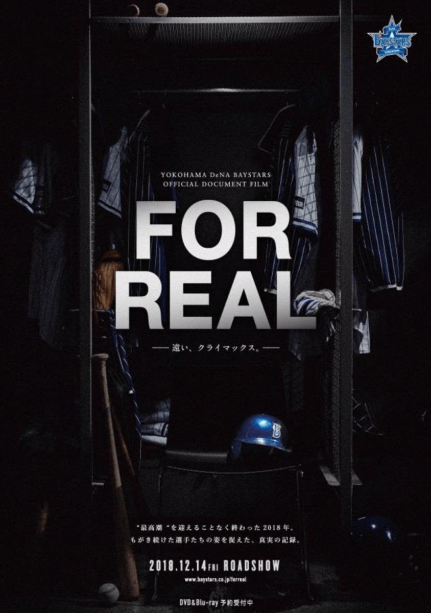 「FOR REAL -遠い、クライマックス。-」ポスターデザイン