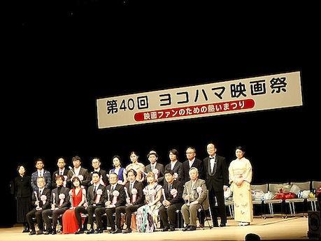 「第40回ヨコハマ映画祭」の様子