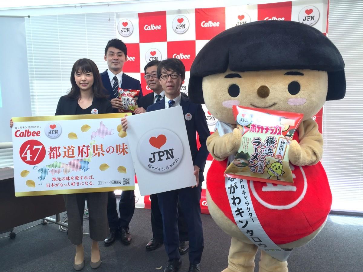 神奈川県庁職員の協力も得て味やパッケージを決定した