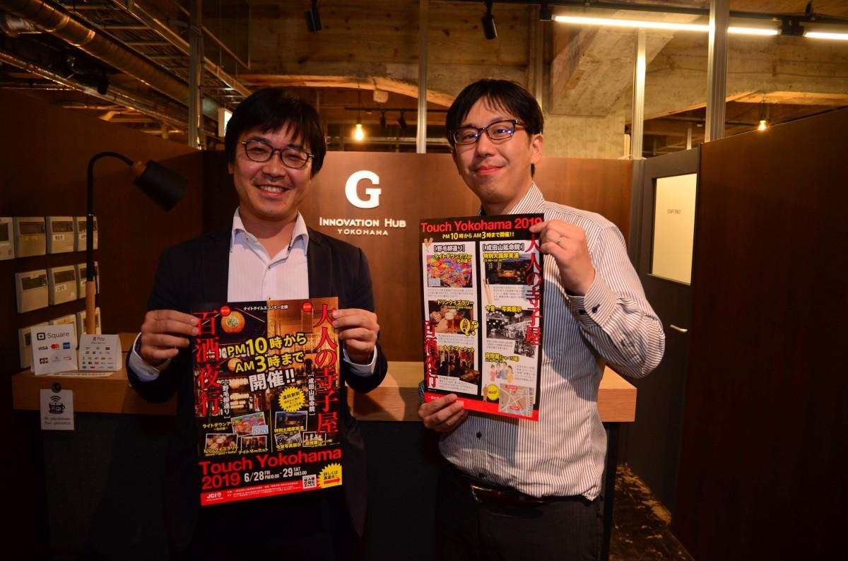 左から実証実験を主催する横浜青年会議所の熊谷太郎さんと、河野雄太さん