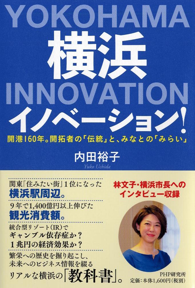 横浜イノベーション!の表紙