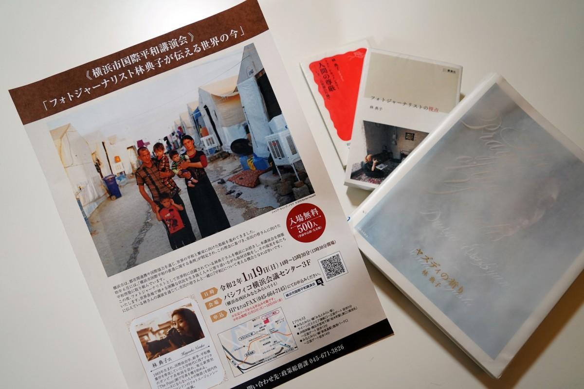 「横浜市国際平和講演会」のチラシと、林典子さんの著書