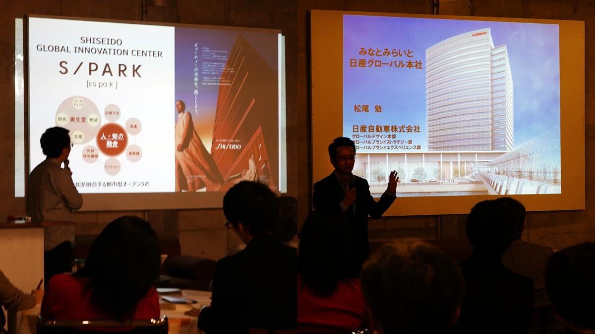 1月28日は「資生堂新社屋のビジョン」と「日産本社について」両社が講義