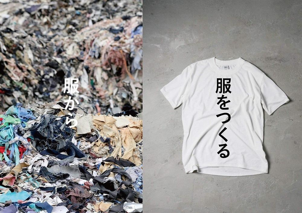 プラスチックゴミを資源にTシャツを作り、持続可能な社会を目指す