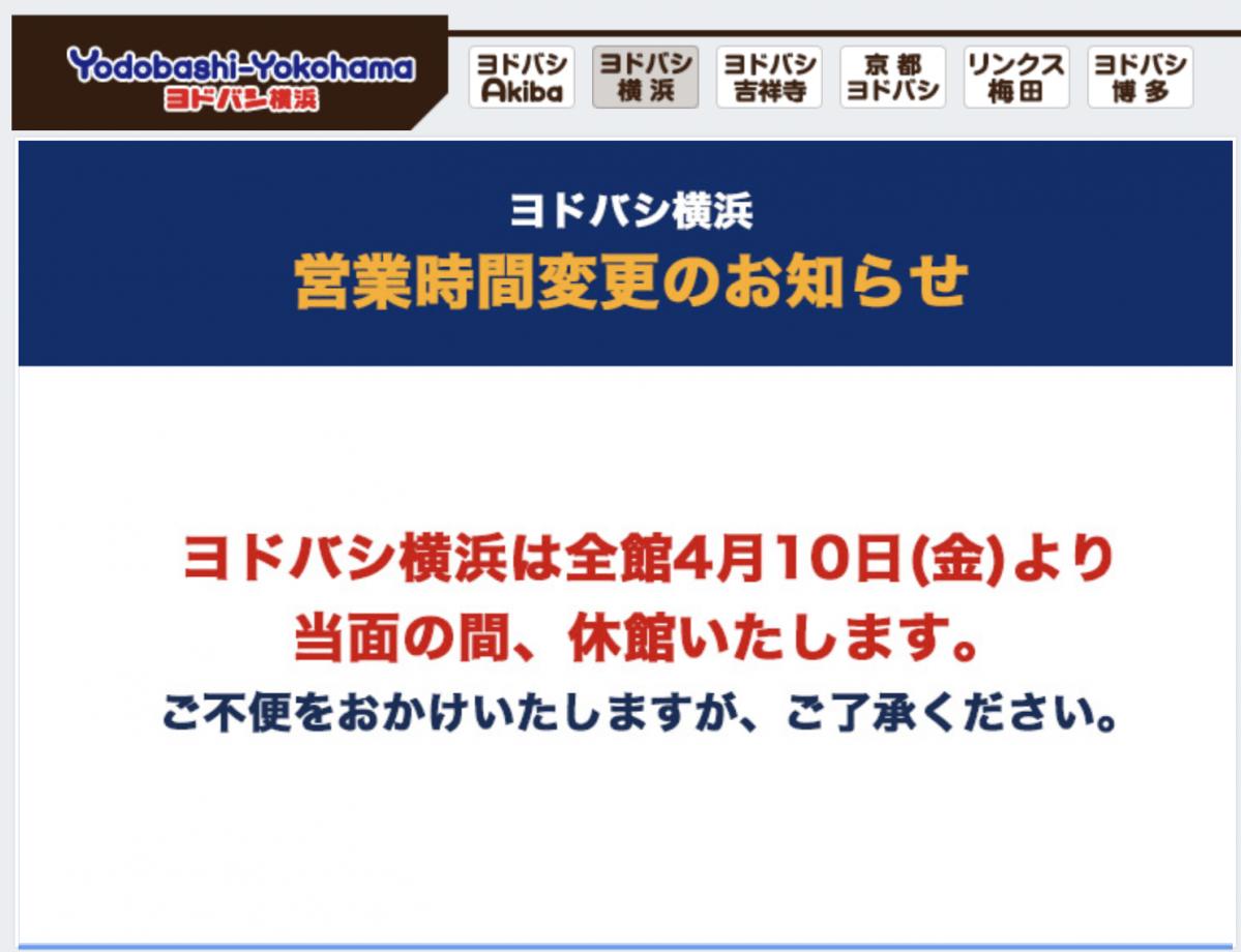 小田原 市 コロナ 感染 者