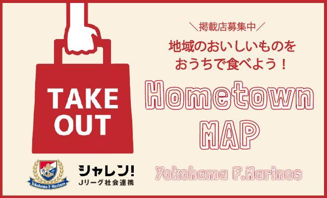 テークアウト可能な店とデリバリー可能な店を紹介する「ホームタウン テイクアウトマップ」©1992 Y.MARINOS