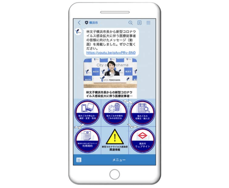 横浜市LINE公式アカウント 画面イメージ
