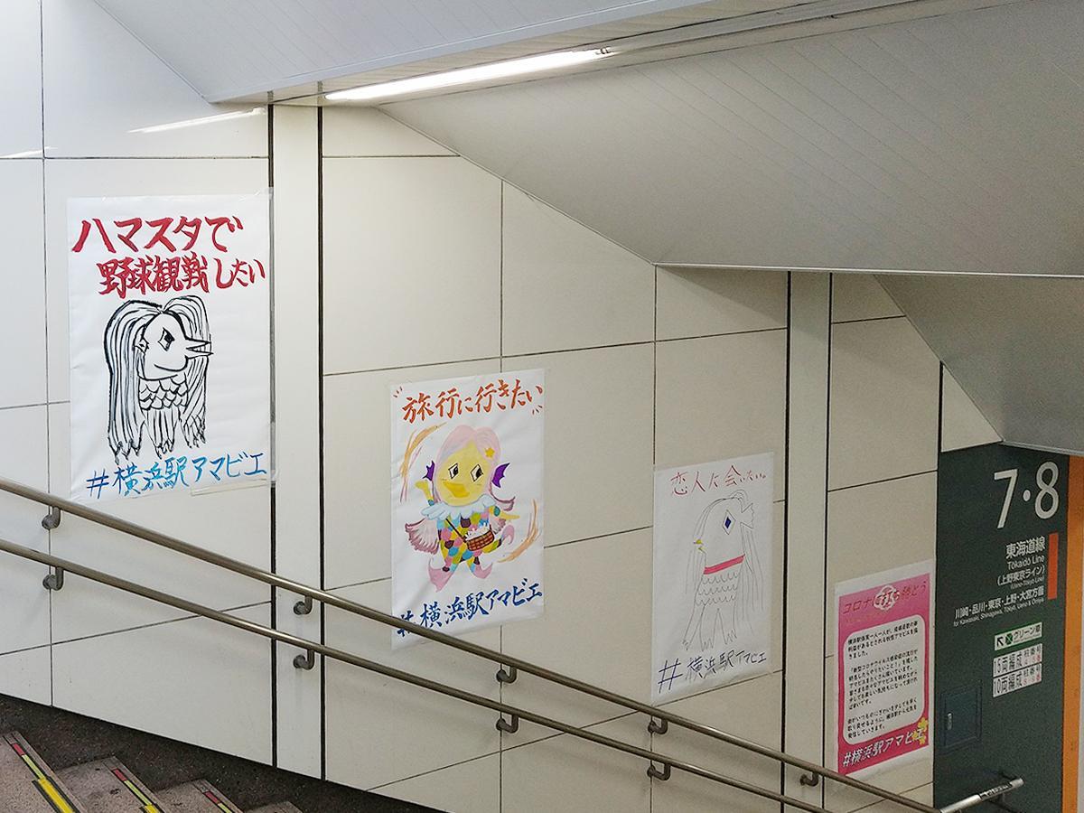 JR横浜駅、ホームに続く階段に貼られた「アマビエ」のポスター(写真=読者提供)