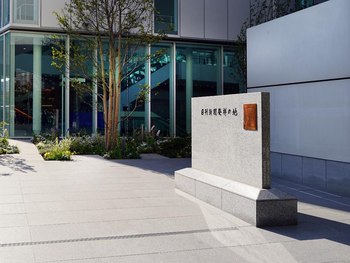 日刊新聞発祥の地は、6月から全面的に業務が始まる横浜市新庁舎敷地内だった