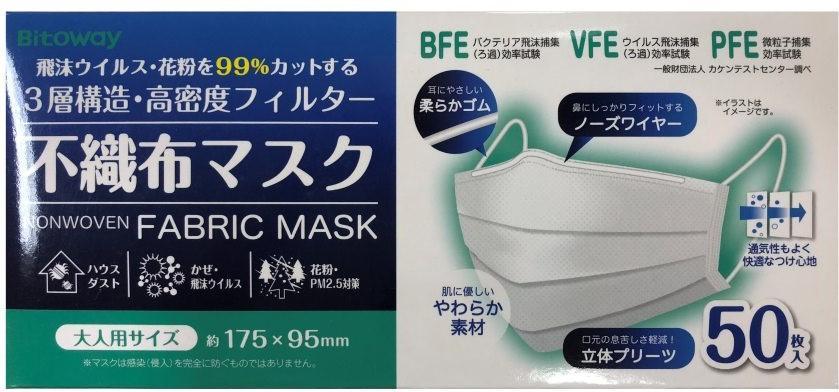 マスク 呼吸 困難