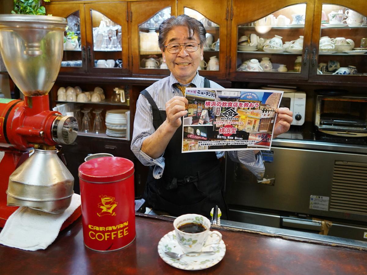横浜市食品衛生協会会長、南区の喫茶店「ぱぁら~泉」の八亀忠勝さん