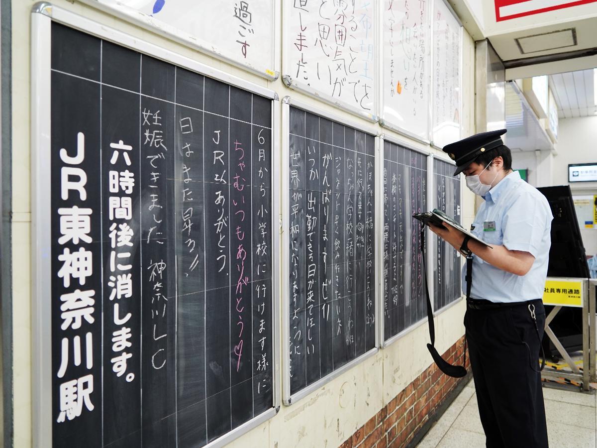 伝言板には伝言がびっしり。駅員は6時間前のデジタル写真と見比べながら、時間がたった伝言を黒板消しで消していく