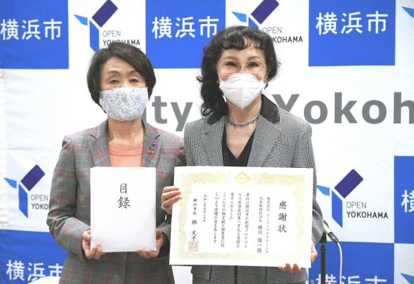 横浜市庁舎で林文子横浜市長と襟川恵子名誉会長の出席のもと贈呈式が行われた