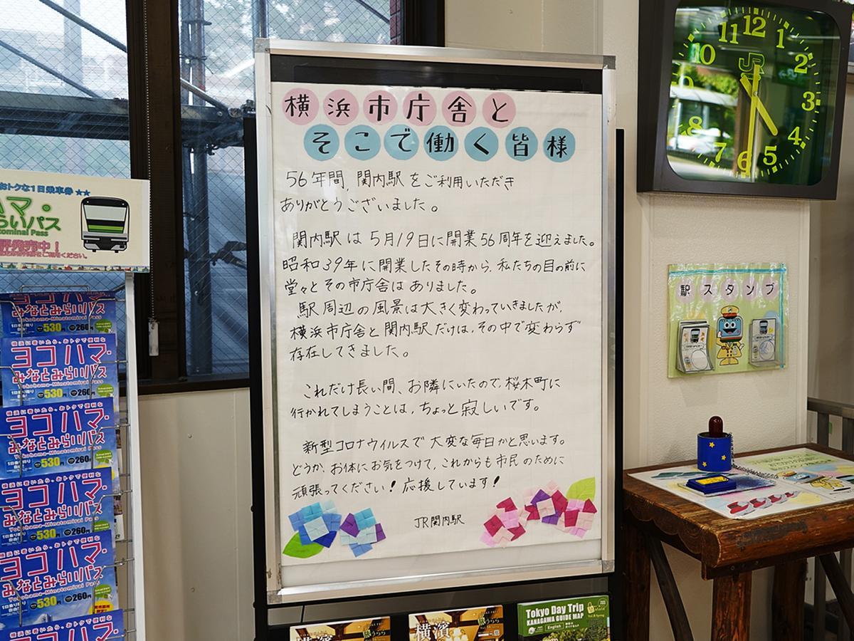 JR関内駅南口、改札内側(入って右手側)に掲示された手書きのポスター