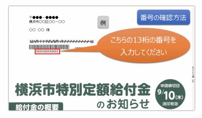 船橋 10万円給付