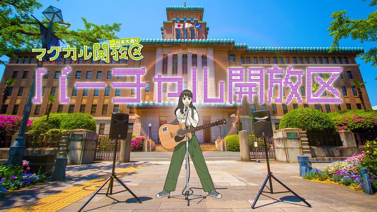 日本大通りの県庁を背景にした「マグカル開放区」の「バーチャル開放区」