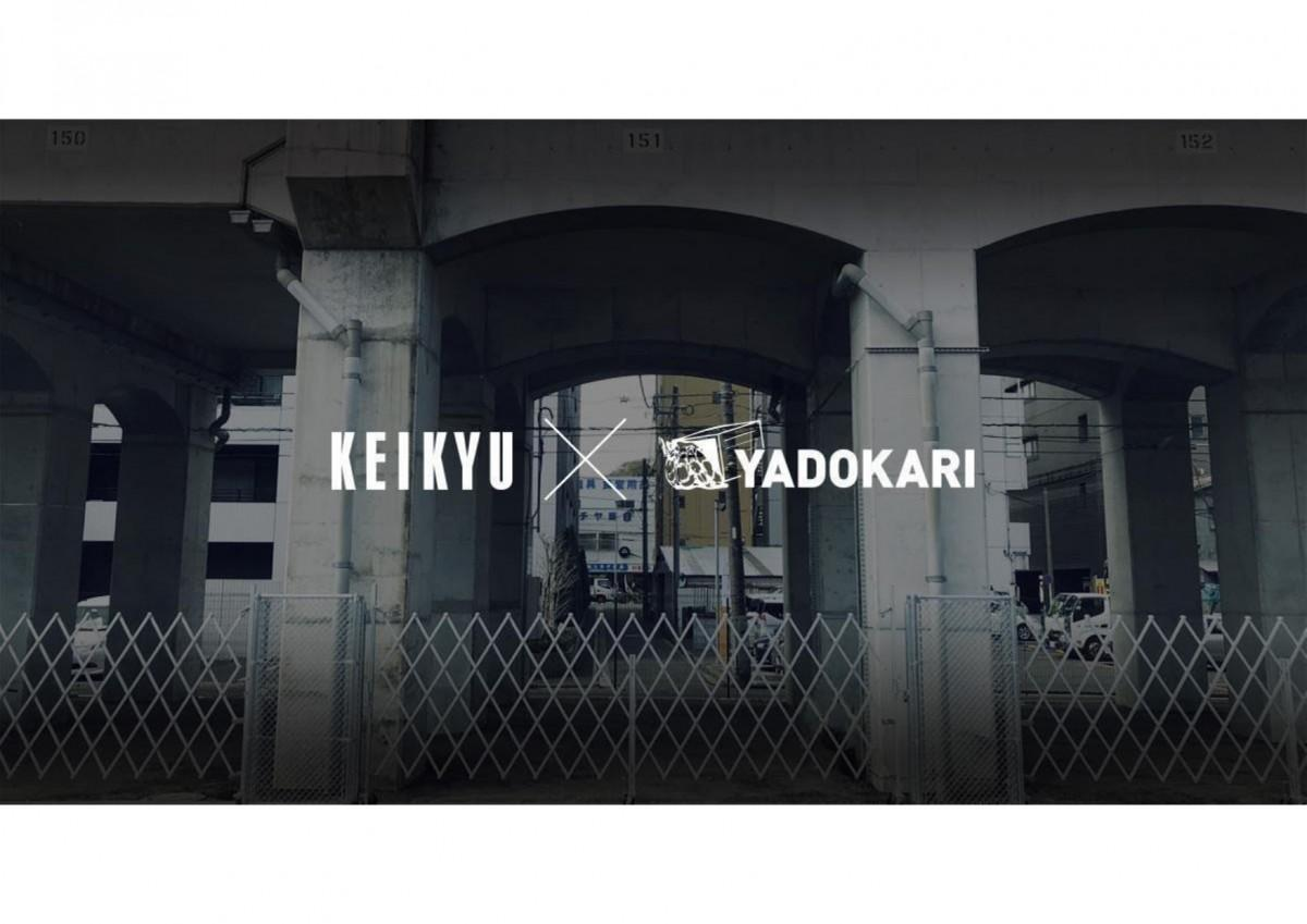 京浜急行電鉄とYADOKARIによる京急沿線の高架下開発事業