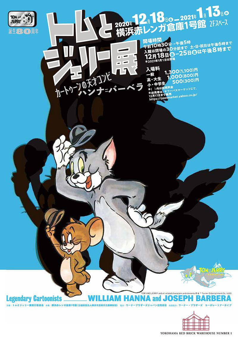 TOM AND JERRY and related characters and elements ? & ? Turner Entertainment Co. (s20)