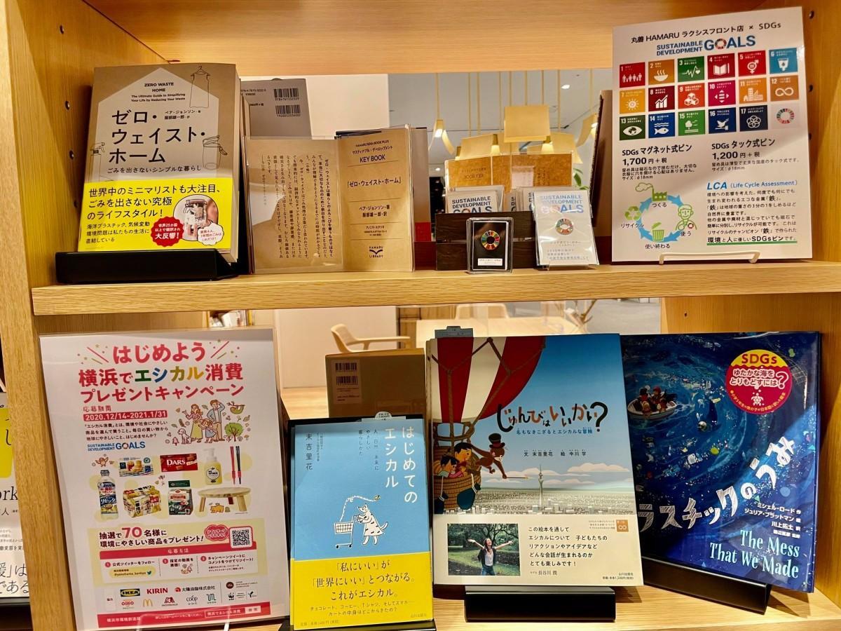横浜市庁舎2階ブック&カフェ「HAMARU」ラクシスフロント店では、キャンペーンに合わせて、エシカル消費や環境に関する本を紹介するコーナーを設置している
