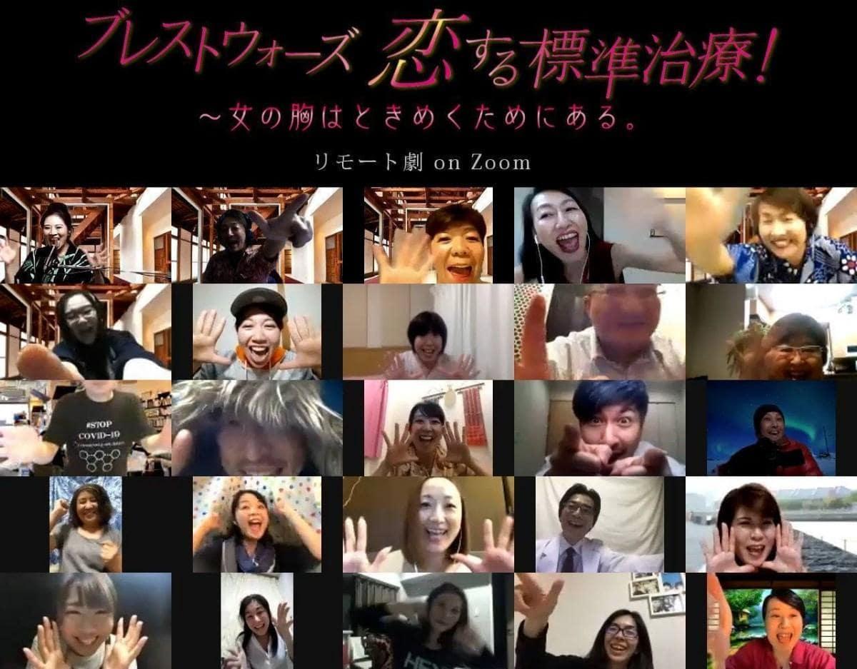 2020年5月「ブレ恋!Zoom劇」をオンラインで発表