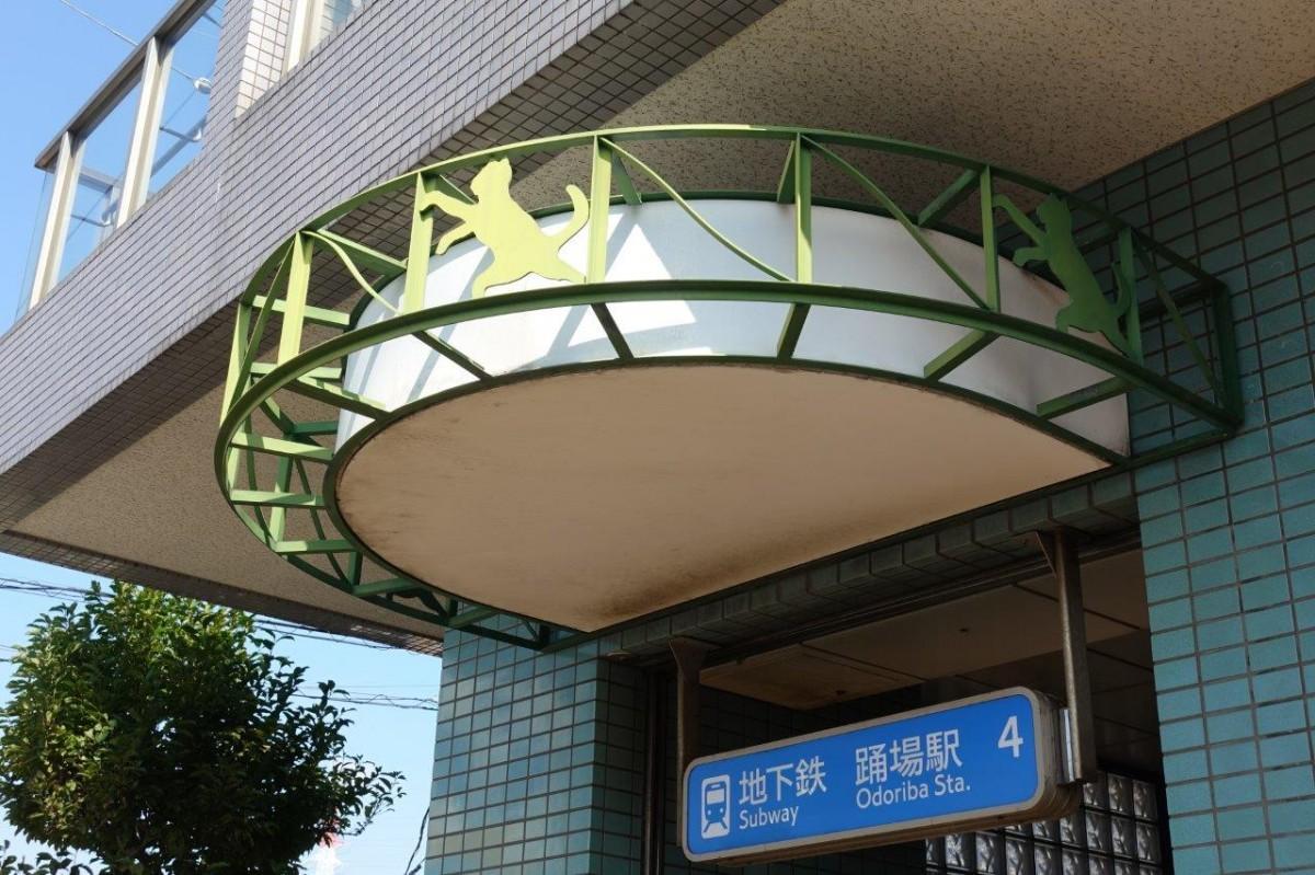 金色の猫の装飾がある踊場駅の4番出口