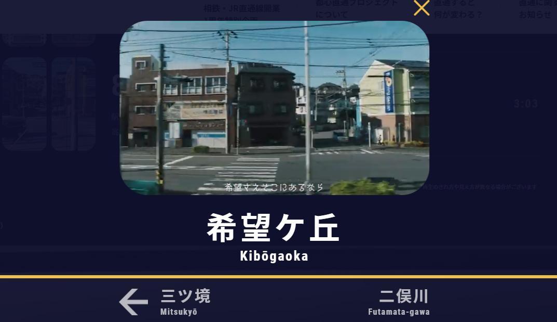 相鉄レコードプロジェクト(https://www.sotetsu.co.jp/future/into_tokyo/)より。曲を再生しながらマウスポインタを動画に重ねると、駅名がロールオーバーして表示される。