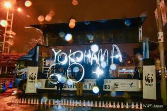 温暖化防止へ同時刻に世界で消灯 3月27日に横浜でもアースアワー