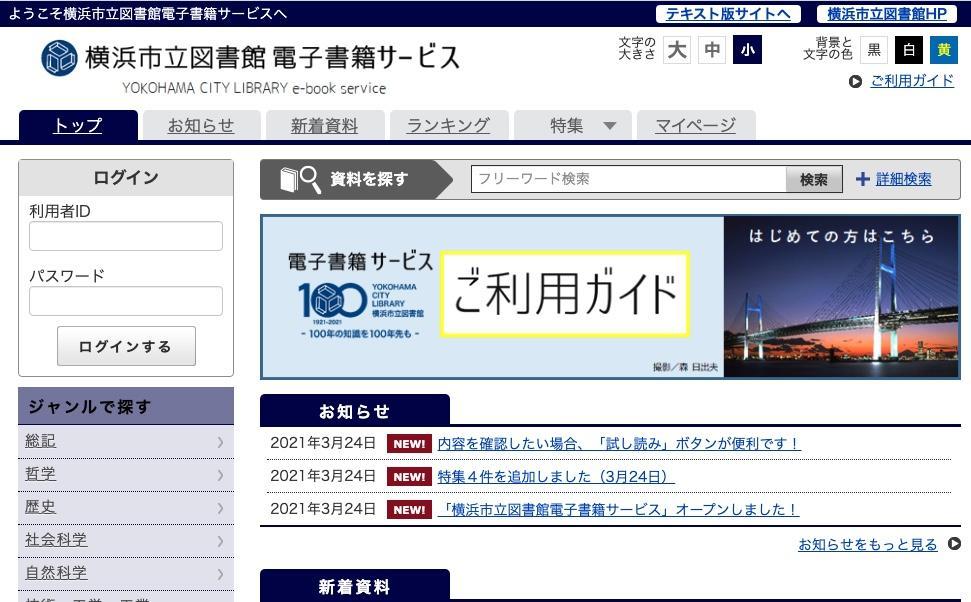 日間 の の 市 天気 横浜 25 神奈川 横浜市都筑区の天気