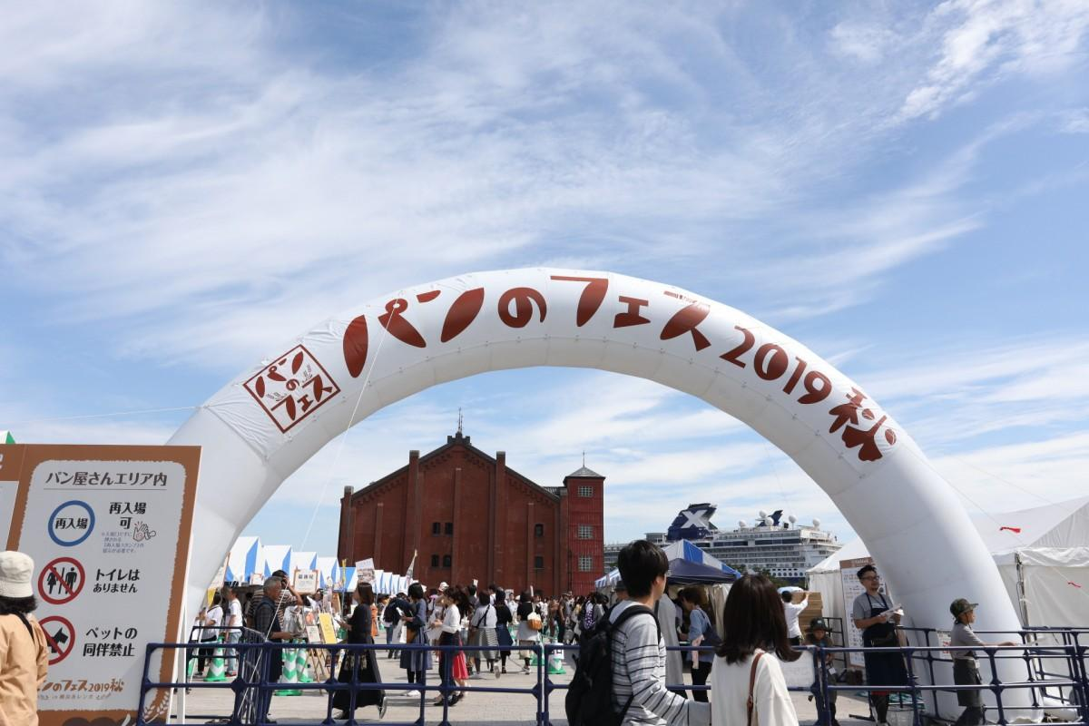 横浜赤レンガ倉庫で「パンのフェス2021初夏 in 横浜赤レンガ」