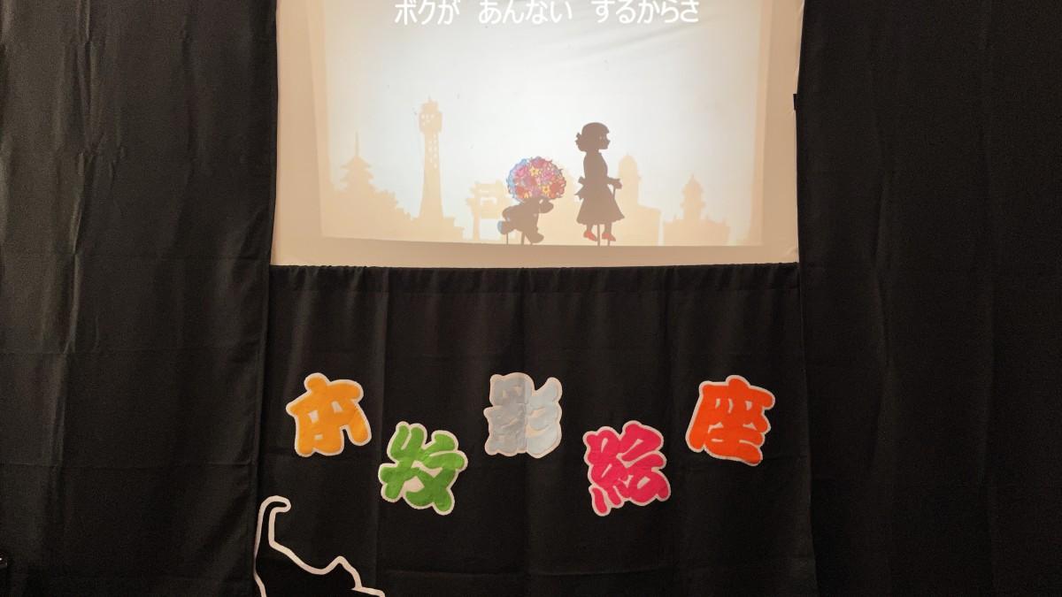 横浜市開港記念会館特別企画「ジャックで過ごす楽しい1日」での影絵披露