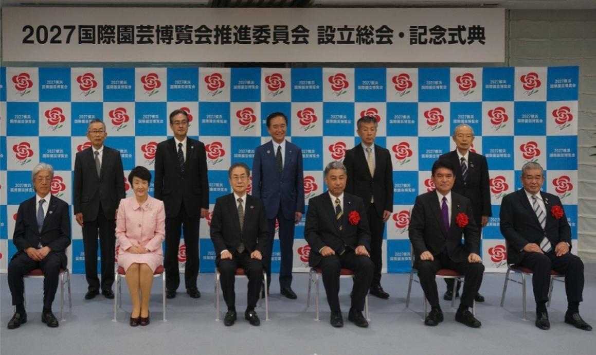 2020年11月6日に東京の経団連会館で行われた「2027国際園芸博覧会」推進委員会の設立総会と記念式典の様子