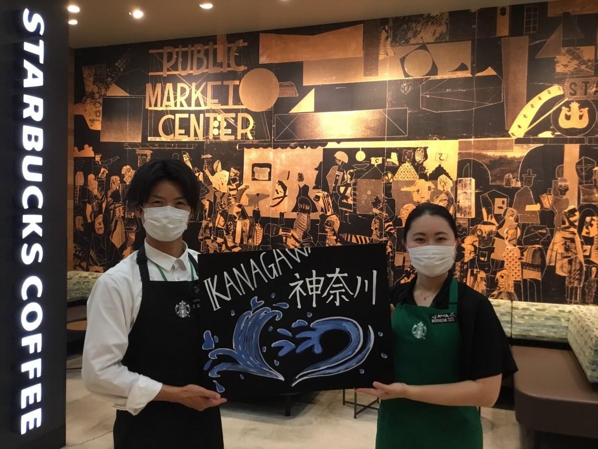 スターバックスコーヒー横浜ベイクォーター店