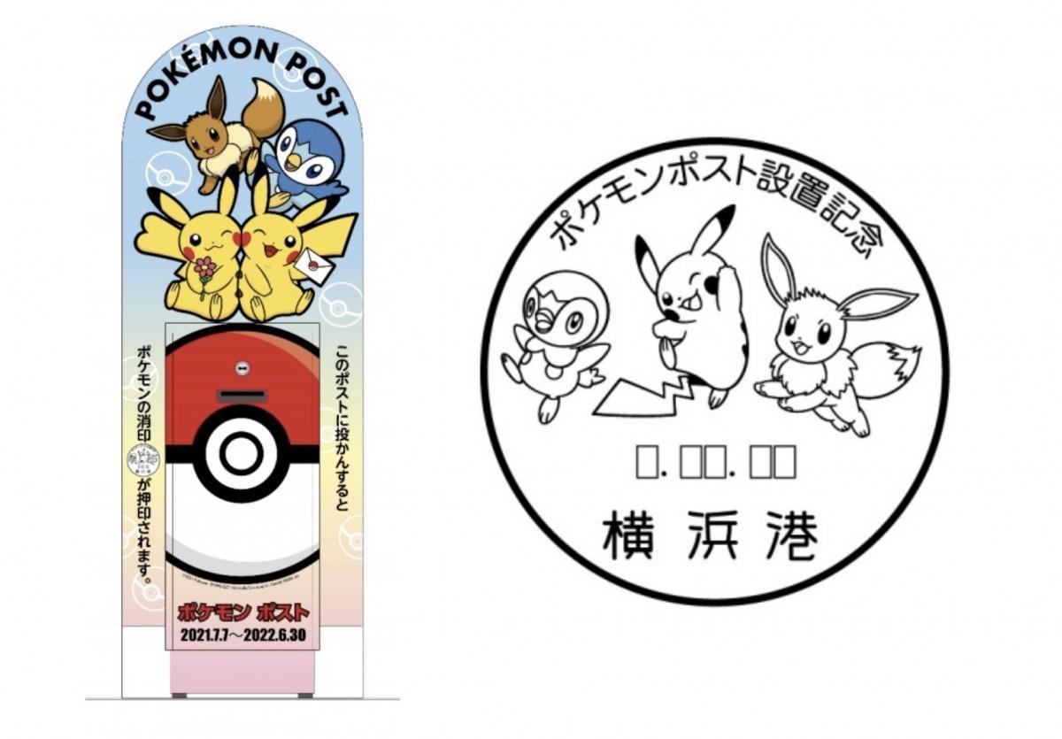 「ポケモン特設ポスト」とポケモンデザインの小型印 ©2021 Pokemon. ©1995-2021 Nintendo/Creatures Inc./GAME FREAK inc