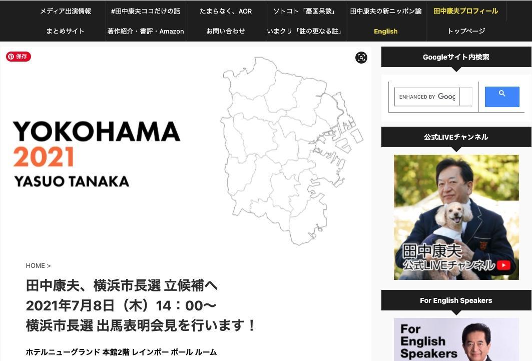 田中康夫さんは公式サイトで横浜市長選への出馬表明会見を行うことを発表